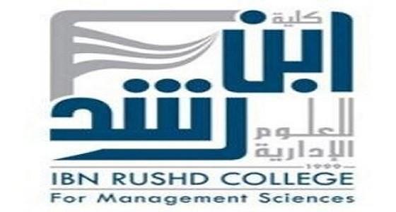 كلية ابن رشد للعلوم الإدارية بأبها