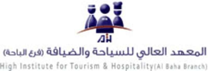 المعهد العالي للسياحة والضيافة بمنطقة الباحة