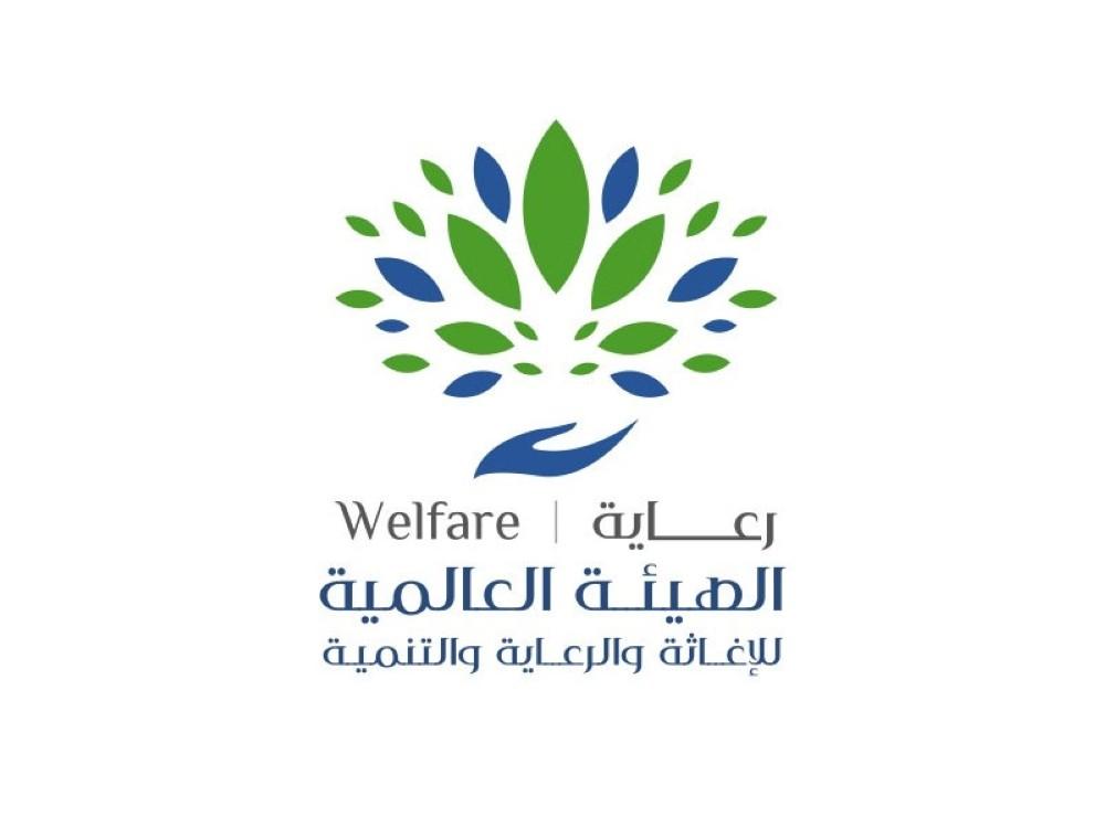 الهيئة العالمية للإغاثة والرعاية