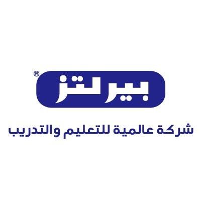 شركة بيرلتز السعودية