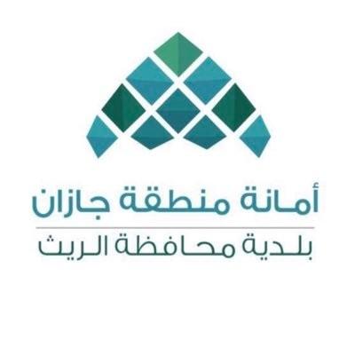 وظائف بلدية محافظة الريث
