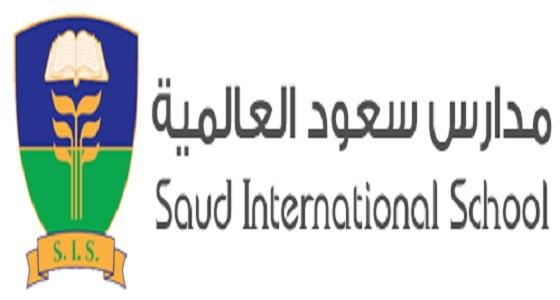 مدارس سعود العالمية