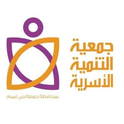 جمعية التنمية الاسرية في بني تميم