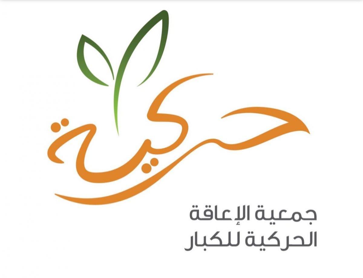 جمعية الإعاقة الحركية للكبار