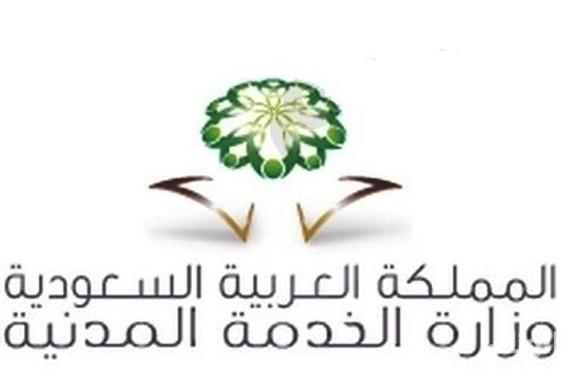 وظائف وزارة الخدمة المدنية