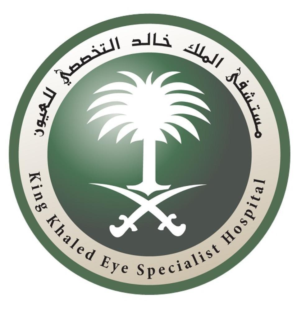 مستشفى الملك خالد التخصصي