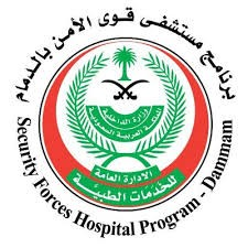 مستشفى قوى الأمن