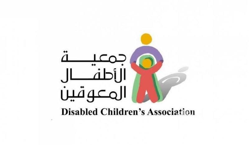 جمعية الأطفال المعوقين بالمدينة المنورة