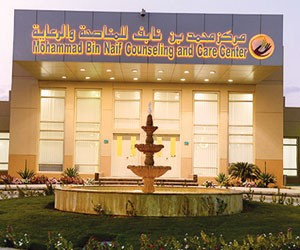 مركز الامير محمد بن نايف