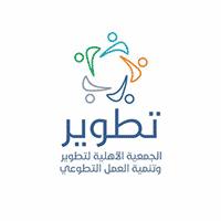 جمعية تطوير