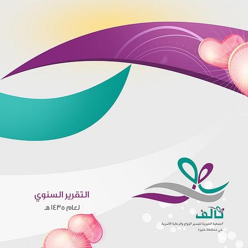 الجمعية الخيرية لتيسير الزواج والرعاية الأسرية