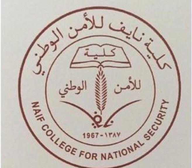 كلية نايف للأمن الوطني