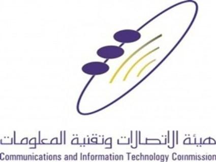 هيئة الإتصالات و تقنية المعلومات