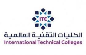 كلية التقنية العالمية لعلوم الطيران