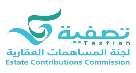 لجنة المساهمات العقارية