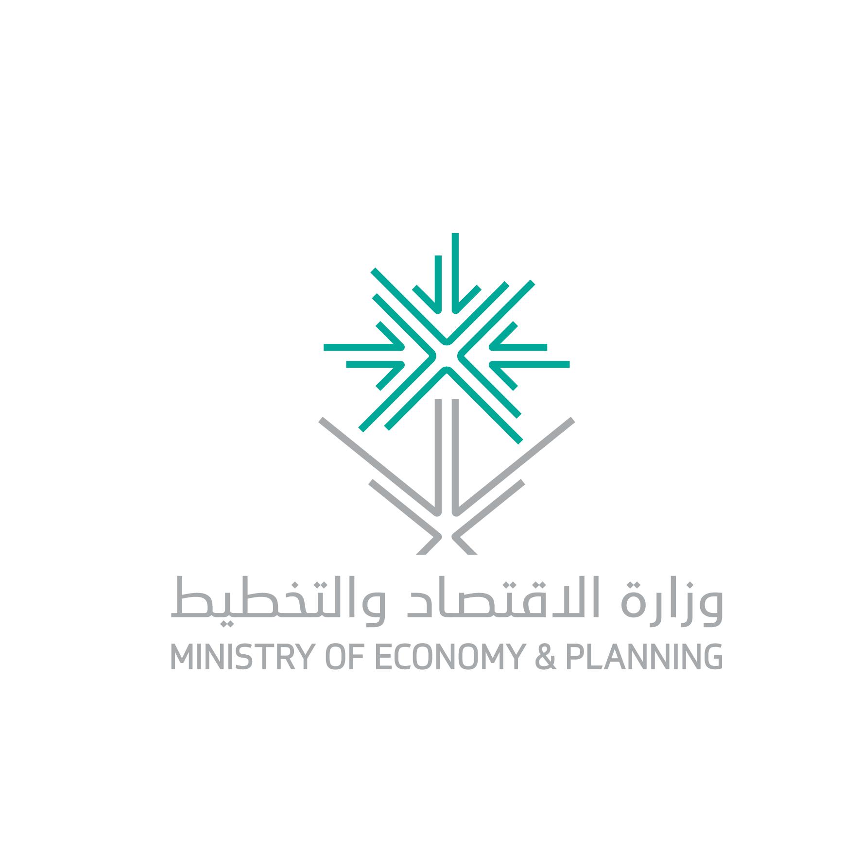 وزارة الاقتصاد و التخطيط