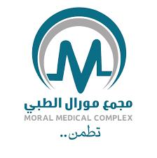 مجمع مورال الطبي