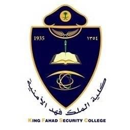 كلية الملك فهد الامنية