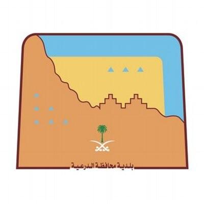 وظائف بلدية الدرعية