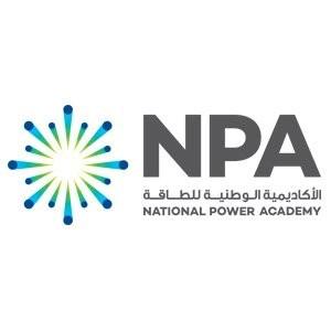 وظائف الأكاديمية الوطنية للطاقة