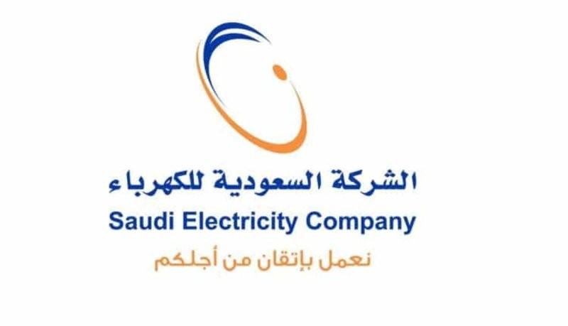 شركة الماء والكهرباء