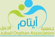 جمعية أيتام الجبيل