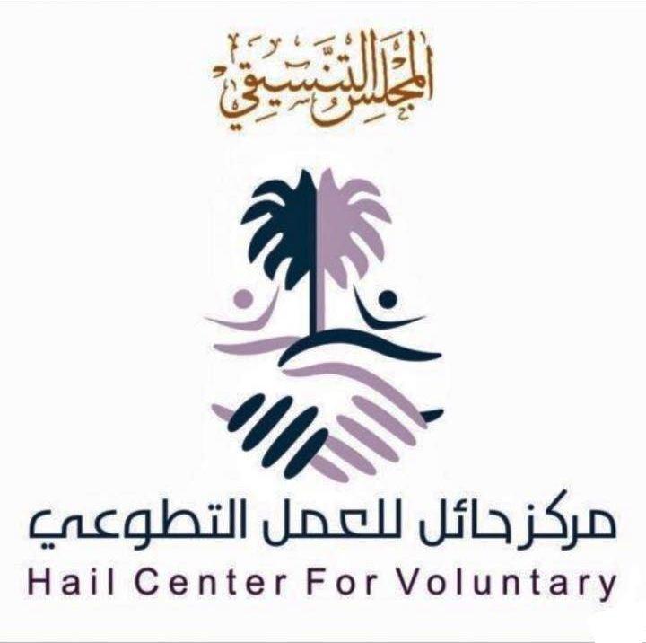 جمعية حائل للعمل التطوعي