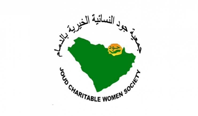 جمعية جود النسائية