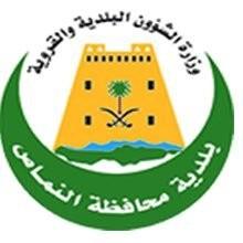 بلدية محافظة النماص