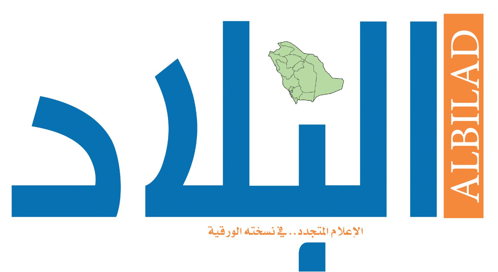 مؤسسة البلاد