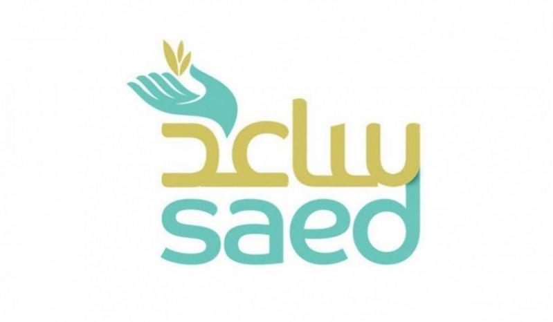 جمعية ساعد الخيرية