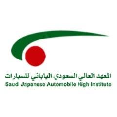 وظائف المعهد العالي السعودي الياباني
