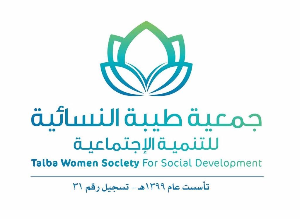 جمعية طيبة النسائية