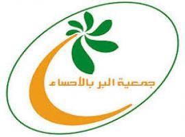 وظائف جمعية البر بالأحساء