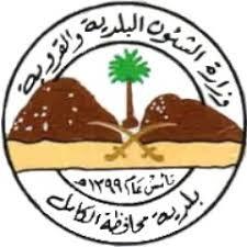 وظائف بلدية محافظة الكامل