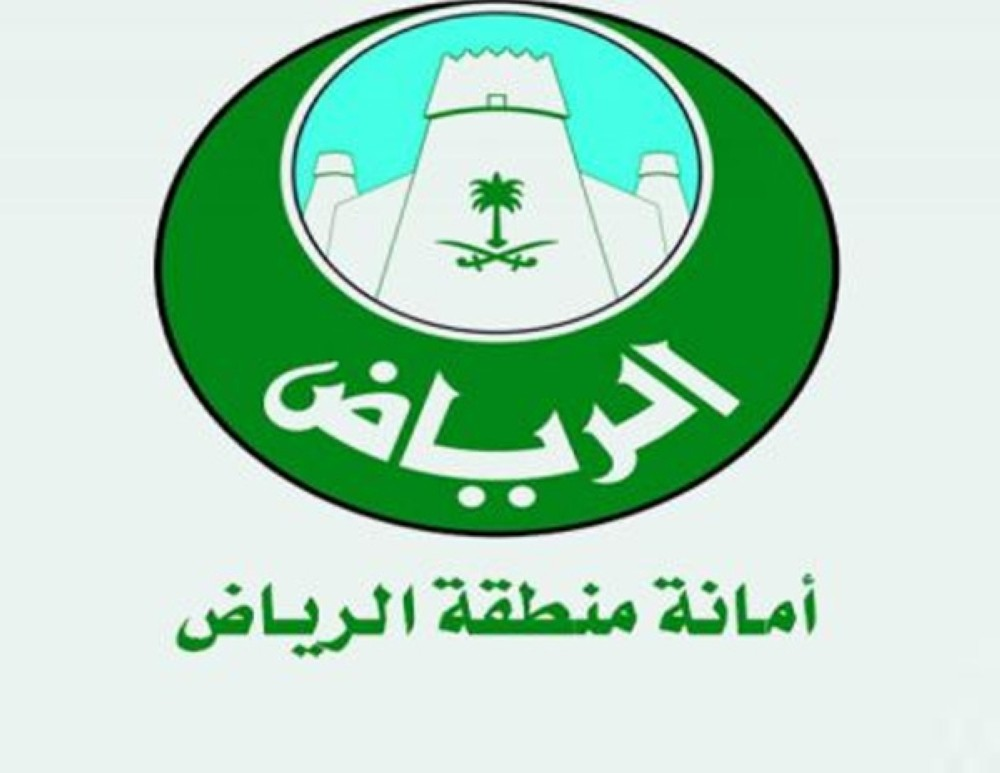أمانة منطقة الرياض