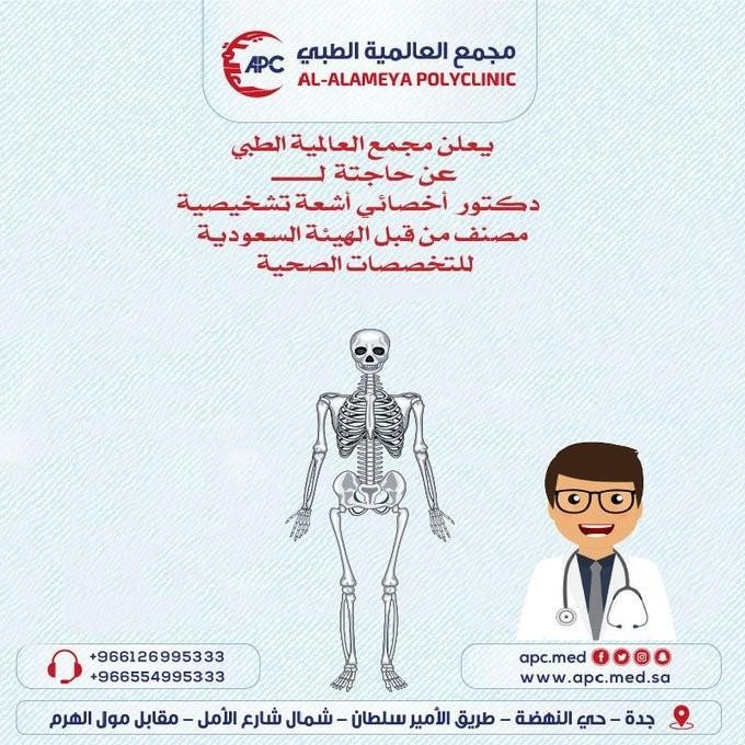 وظائف مجمع العالمية الطبي
