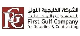 الشركة الخليجية الأولى للتعهدات والمقاولات