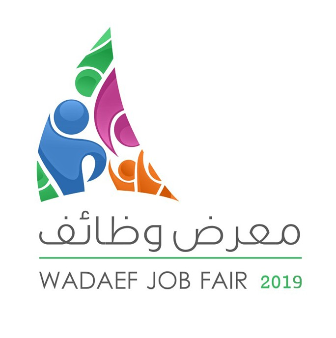 معرض وظائف 2019