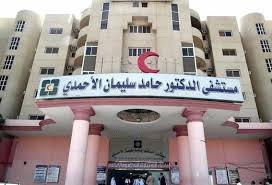 مستشفى الدكتور حامد سليمان