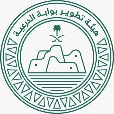 هيئة تطوير بوابة الدرعية
