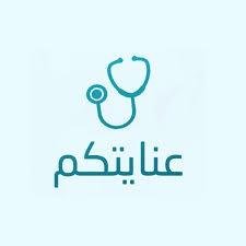 شركة عنايتكم الطبية