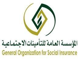 مؤسسة التأمينات الاجتماعية
