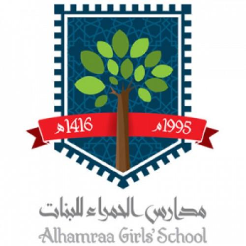 مدارس الحمراء المميزة للبنات