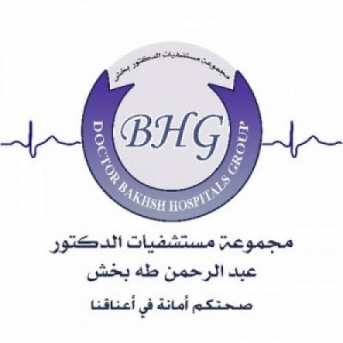 مستشفيات الدكتور عبدالرحمن طه بخش