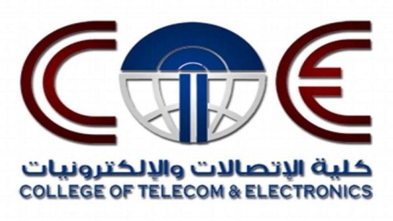 كلية الاتصالات والإلكترونيات