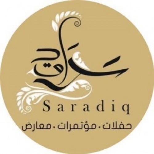شركة سرادق لتنظيم الحفلات والمؤتمرات