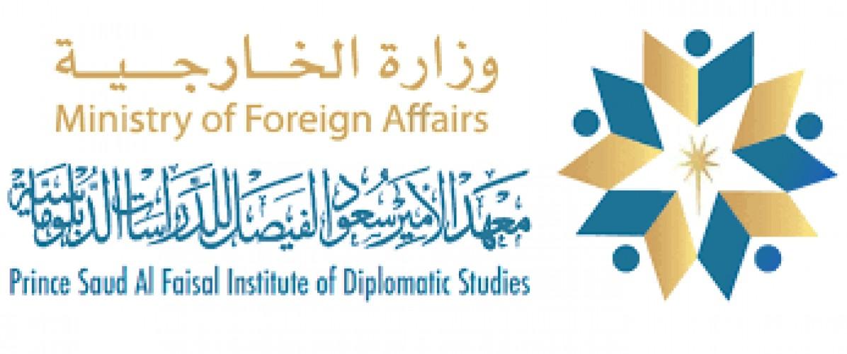 معهد الأمير سعود الفيصل للدراسات الدبلوماسية