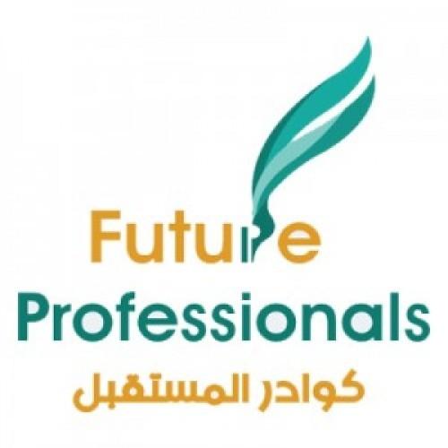 كوادر المستقبل لحلول الأعمال