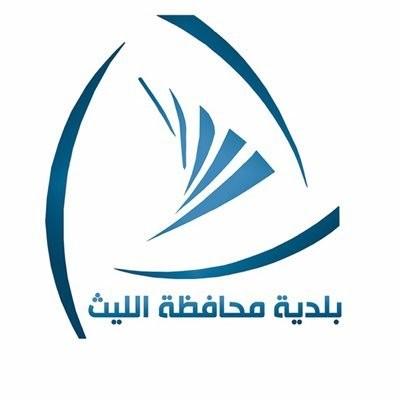بلدية محافظة الليث